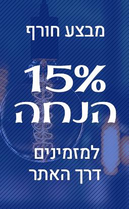 מבצע 15% הנחה למגיעים דרך האתר